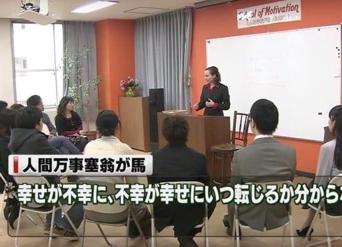 Teaching English Speaking Skills in Japan